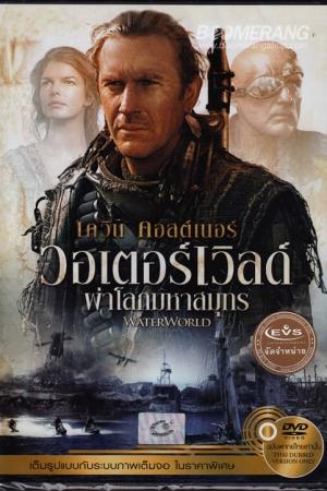 Waterworld 1995 วอเตอร์เวิลด์ ผ่าโลกมหาสมุทร - Cover