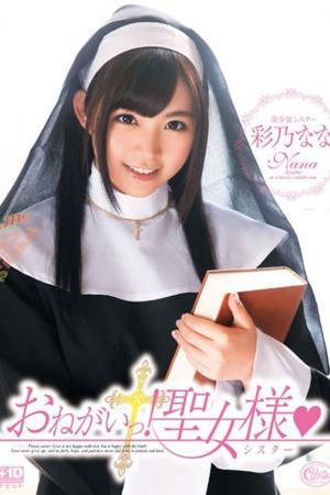 XVSR-060 Nana Ayano - The Nun  แม่ชีตัวดี ซับไทย - Cover