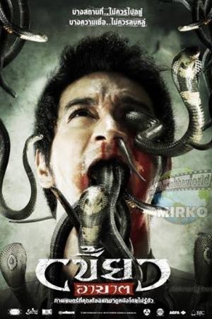 เขี้ยวอาฆาต The Intruder 2010 - Cover