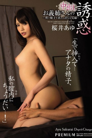 PGD-711 Temptation Sakurai Ayu's Sister-in-law Of Your Pies <u><strong>ซับไทย</strong></u> - Cover
