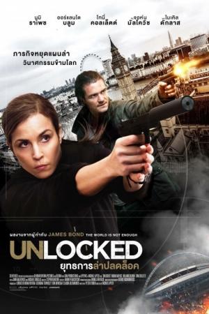 Unlocked 2017 ยุทธการล่าปลดล็อค - Cover