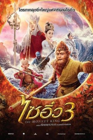 The Monkey King 3: Kingdom of Women (2018) : ไซอิ๋ว 3 ตอน ศึกราชาวานรตะลุยเมืองแม่ม่าย - Cover
