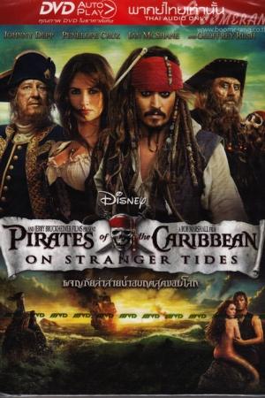 Pirates of the Caribbean 4: On Stranger Tides ผจญภัยล่าสายน้ำอมฤตสุดขอบโลก 2011 - Cover