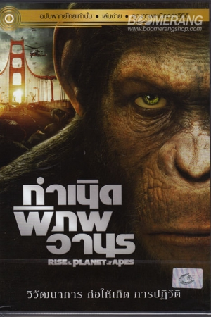 Rise of the Planet of the Apes 2011 กำเนิดพิภพวานร - Cover