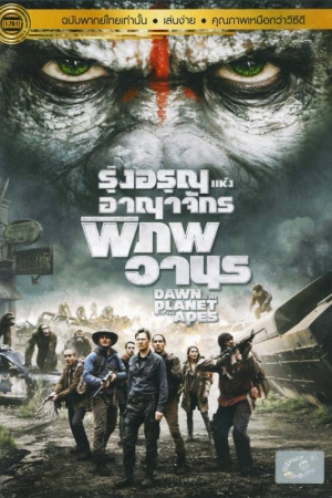 Dawn of The Planet of The Apes 2014 รุ่งอรุณแห่งพิภพวานร  - Cover