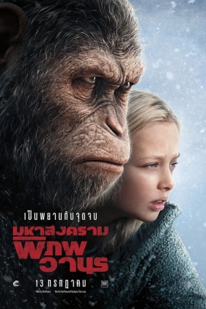 War for the Planet of the Apes 2017 มหาสงครามพิภพวานร