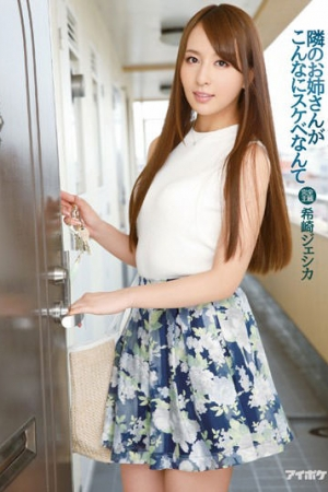 IPZ-473 Sister Next Door Maresaki Jessica Nante Lewd So <u><strong>ซับไทย</strong></u> - Cover