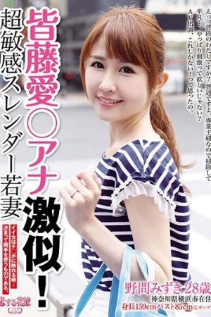 AVKH-060 Everyone FujiAi ○ Ana Super Similar!Ultra-sensitive Slender Young Wife - Cover
