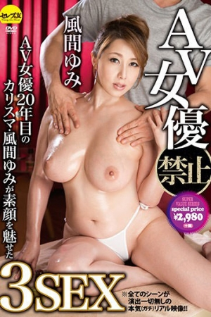 CESD-329 AV Actress Ban Yumi Kazama - Cover