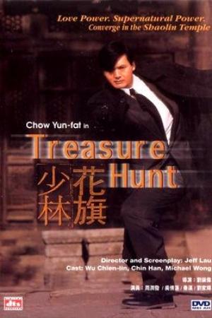 แตะเธอโลกแตกแน่ (1994) Treasure Hunt - Cover