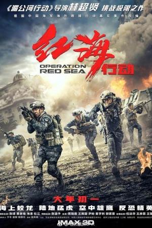 Operation Red Sea (2018) ยุทธภูมิทะเลแดง - Cover