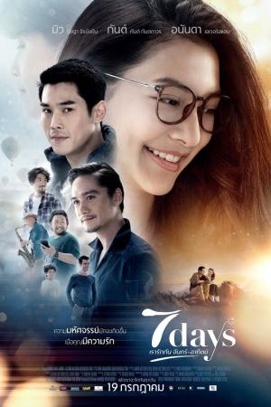 7 days (2018) เรารักกัน จันทร์-อาทิตย์ - Cover