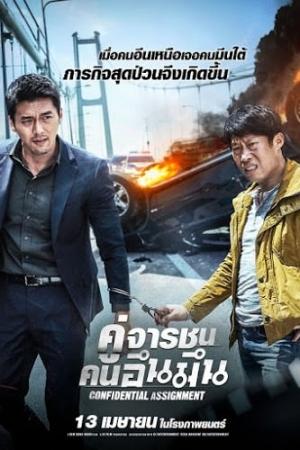 Confidential Assignment (2017) คู่จารชน คนอึนมึน - Cover
