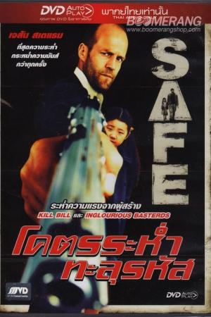Safe (2012) โคตรระห่ำ ทะลุรหัส - Cover