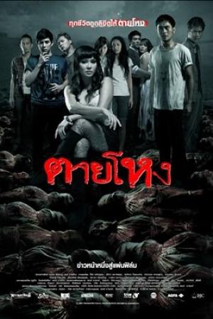 Still (2010) ตายโหง - Cover
