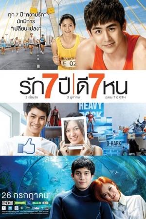 รัก 7 ปี ดี 7 หน Seven Something (2012) - Cover