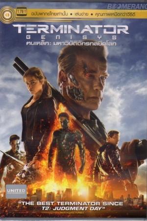 Terminator: Genisys คนเหล็ก มหาวิบัติจักรกลยึดโลก 2015 - Cover