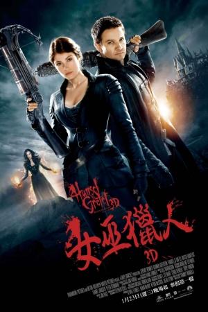 Hansel & Gretel Witch Hunters (2013) ฮันเซล แอนด์ เกรเทล  นักล่าแม่มดพันธุ์ดิบ - Cover