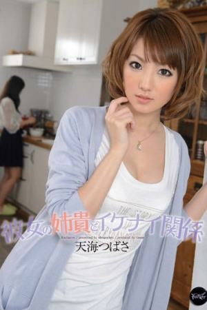 IPZ-157 Naughty Relationship Amami Tsubasa And Her Elder Sister - Cover