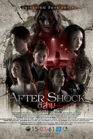 ตีสาม AFTER SHOCK 2018 - Cover