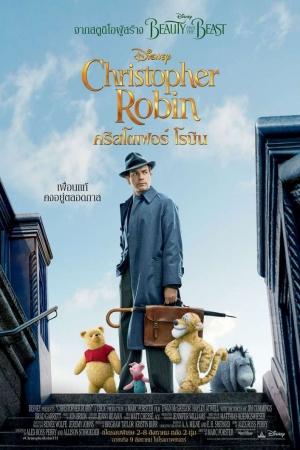 Christopher Robin (2018) คริสโตเฟอร์ โรบิน - Cover