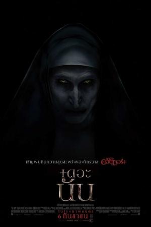 THE NUN (2018) เดอะ นัน - Cover