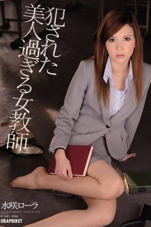 ซับไทย IPZ-405 Teacher Mizusaki Roller Is Too Beautiful To Be Perpetrated - Cover