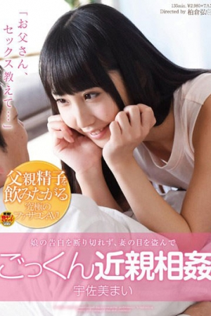 ซับไทย SDMU-209 Not Fully Refused Confession Daughter, Cum Incest Usami My Stealing His Wife's Eyes - Cover