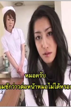 หนังซับไทย ในตำนาน คุณหมอสอนเสียว - Cover