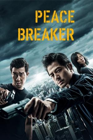 Peace Breaker (2017) : หักเหลี่ยมโหดตำรวจโคตรระห่ำ - Cover