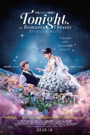 Tonight, at Romance Theater (รักเรา...จะพบกัน) 2018 - Cover