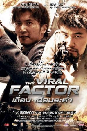 The Viral Factor (2012) เถื่อน เฉือนระห่ำ - Cover