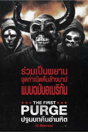 The First Purge (2018) : ปฐมบทคืนอำมหิต - Cover
