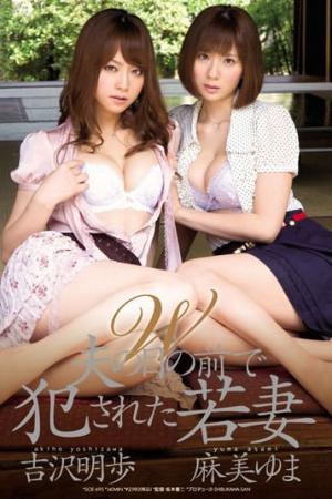 ซับไทย  SOE-695 Yuma Asami Akiho Yoshizawa - Young Wife Who Was Violated In Front Of Her Husband's W - Cover