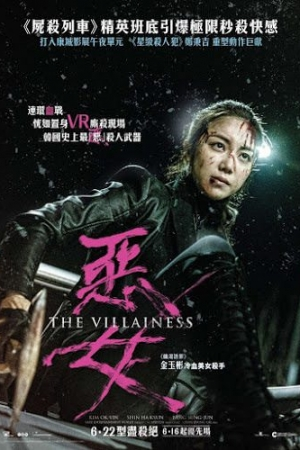 Villainess (2017) บุษบาล้างแค้น - Cover