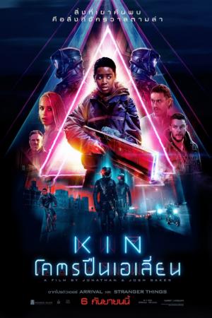 Kin โคตรปืนเอเลี่ยน (2018) - Cover