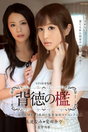 ซับไทย IPZ-508 Forbidden To Attack The Immorality Of Cage Happy Two Couples Captivity Forced Swapping Ryokasane Minami Nanami Ida Nana - Cover