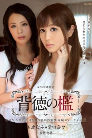 ซับไทย IPZ-508 Forbidden To Attack The Immorality Of Cage Happy Two Couples Captivity Forced Swapping Ryokasane Minami Nanami Ida Nana - Cover