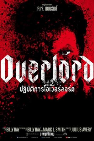 Overlord (2018) ปฏิบัติการโอเวอร์ลอร์ด ชนโรง - Cover