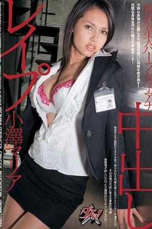 ซับไทย DASD-002 Maria Ozawa Beautiful Eurasian Women's Rape In The Pores Of Longing - Cover