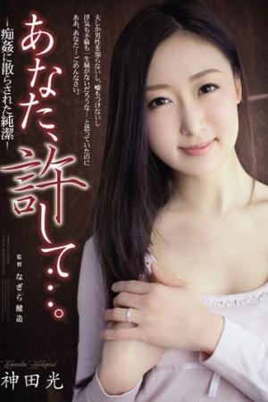 ซับไทย AVOP-002 You, And Forgive .... - Kanda Light - Purity That Were Scattered Abroad Slutty Rape - Cover