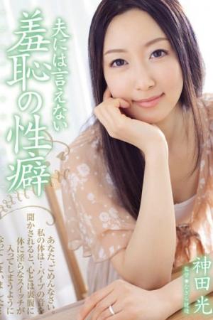 ซับไทย ADN-030 Propensity Kanda Light Of Shame Can Not Talk About My Husband - Cover