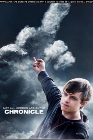 Chronicle (Director s Cut) โครนิเคิล บันทึกลับเหนือโลก (2012) - Cover