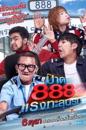 ป๊าด 888 แรงทะลุนรก (2016) : Pard 888 - Cover