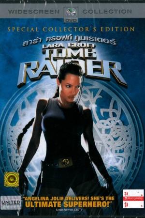 Lara Croft Tomb Raider  2001 ลาร่า ครอฟท์ ทูม เรเดอร์ 1 - Cover