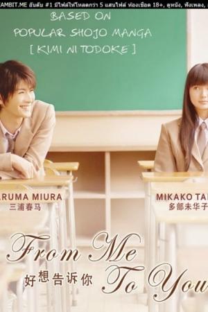 Kimi Ni Todoke (From Me To You) (2010) ฝากใจไปถึงเธอ - Cover