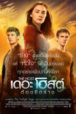 The Host (2013) : เดอะ โฮสต์ ต้องยึดร่าง - Cover