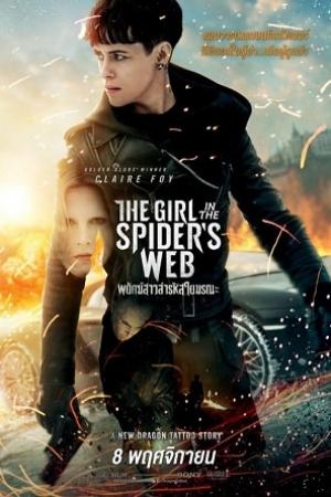 The Girl in the Spider`s Web (2018) พยัคฆ์สาวล่ารหัสใยมรณะ - Cover
