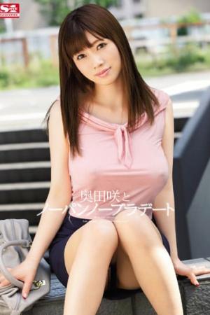 ซับไทย SNIS-520 Okuda Saki And Wearing No Underwear Bra Dating