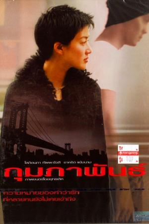 กุมภาพันธ์ February (2003) - Cover